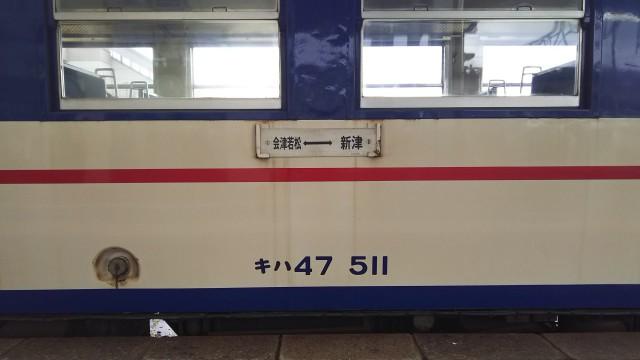 磐越西線キハ40系のサイドボード