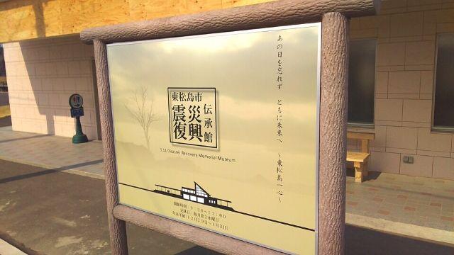 震災復興伝承館の看板