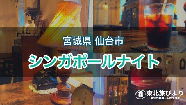 【仙台 シンガポールナイト】閉店メモで話題になった純喫茶店を訪問