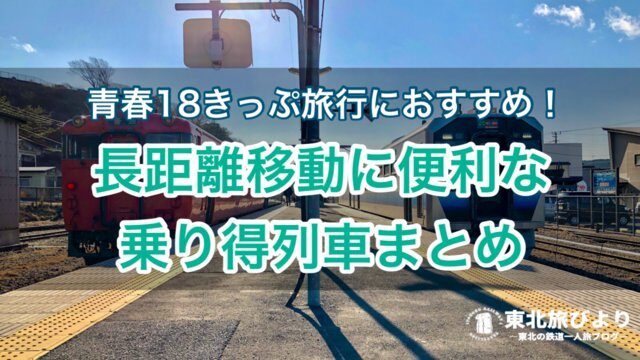 【東北】青春18きっぷ旅行におすすめ!長距離移動に便利な列車まとめ