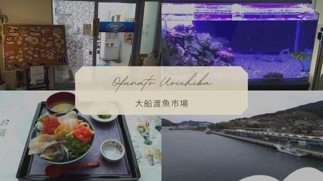 【大船渡魚市場】新鮮な海鮮丼を食べるならここ!駅チカでおすすめ
