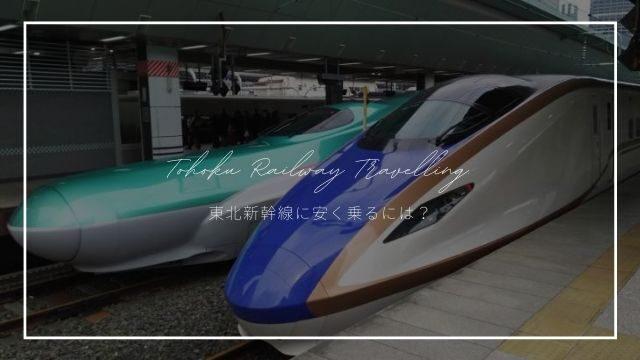 東北新幹線に安く乗るには?鉄道旅好きがお得な乗り方を伝授!