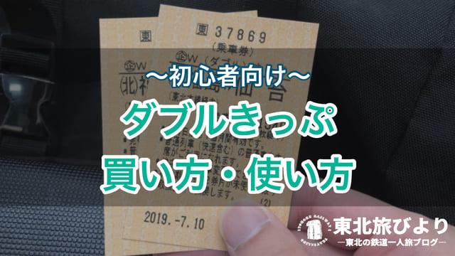 Wきっぷの使い方【旅行記あり】|仙台~福島・山形を格安で往復