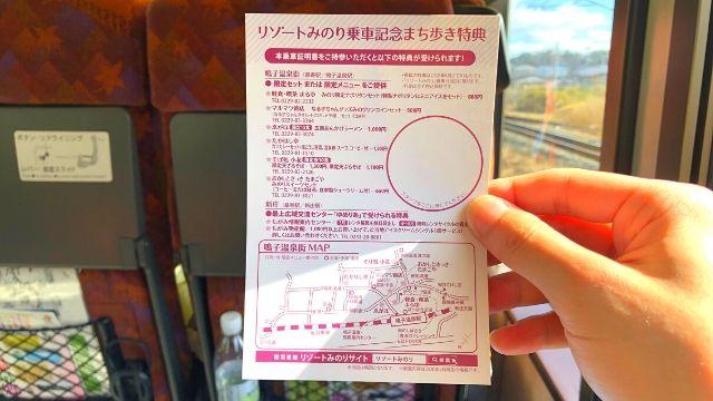 乗車証明書の裏面