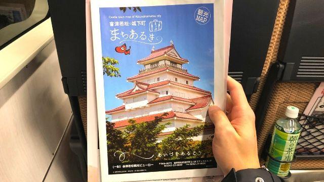 会津若松の観光案内パンフレット