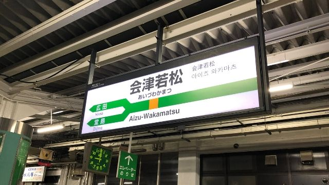 会津若松駅