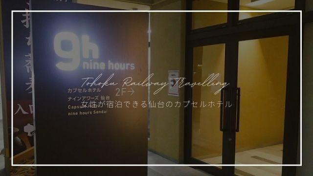 【仙台】女性が宿泊できるカプセルホテルは2件だけ|地元民が特徴を解説