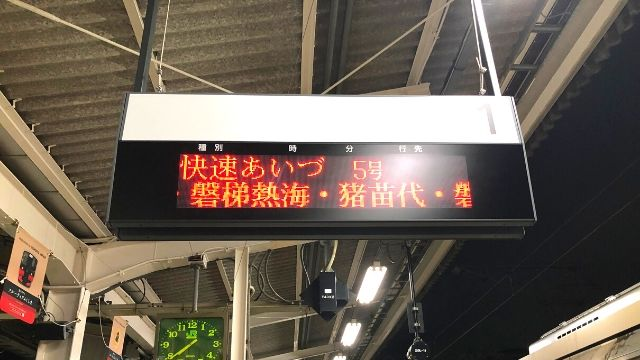 郡山駅ホームの電光掲示板