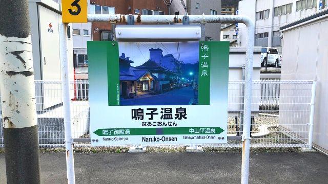 鳴子温泉駅の駅名標