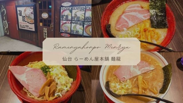 【麺龍 仙台駅西口】駅近の名店でラーメン3種類を食べ比べ!