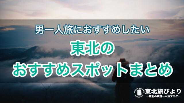 【のんびり男一人旅】行きたい場所が見つかる!東北のおすすめスポットまとめ