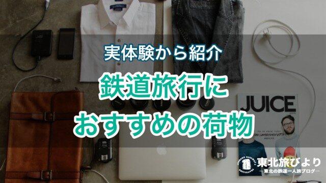 【一人旅ブロガー直伝】鉄道旅行におすすめの持ち物・荷物5選