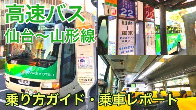 【乗り方ガイド】仙台~山形の高速バスが予想以上に快適だった