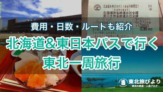 【東北一周 電車旅】北海道&東日本パスで行く海鮮尽くしの一人旅!費用・日数・ルートも紹介