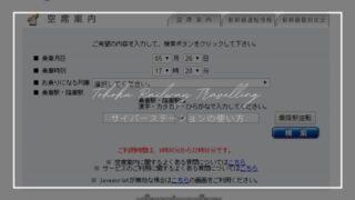 JRサイバーステーションの使い方|ムーンライトながらを例に空席状況をネットで確認