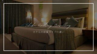 【旅ブロガー直伝】ホテルの部屋タイプ(シングル・ツイン・ダブル)の違いは?
