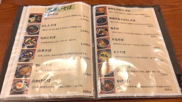 三津屋のメニュー