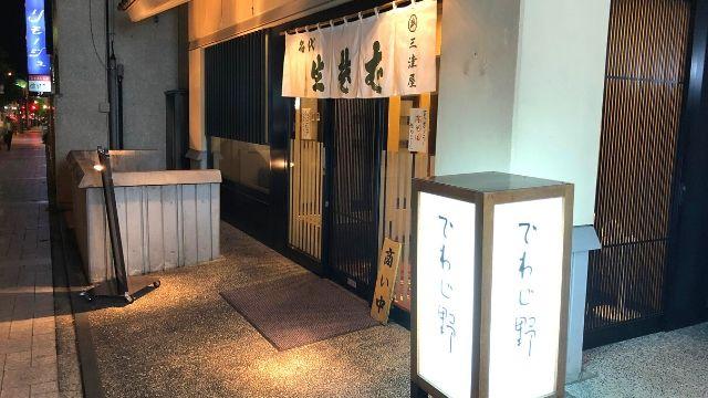 三津屋の入口