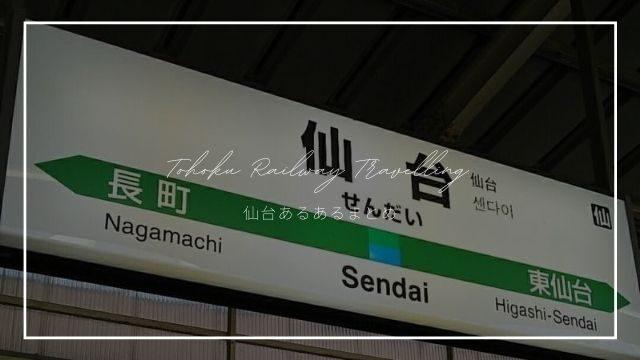 【地元民が解説】仙台あるある10選|宮城県民なら思わずうなずくネタを厳選