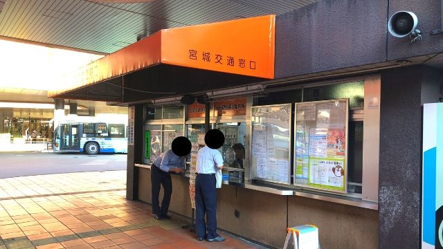 仙台駅の回数券売り場