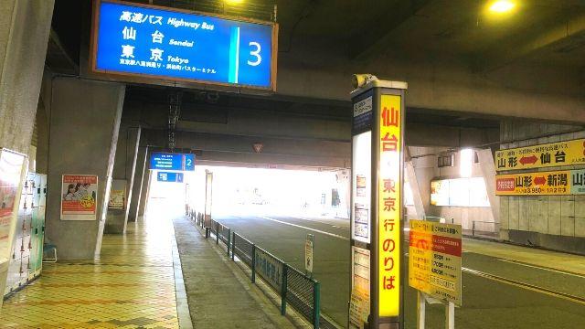 山交バスターミナル