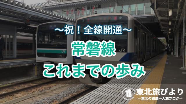 常磐線 ついに全線開通!仙台行き特急ひたちのダイヤ・料金は?