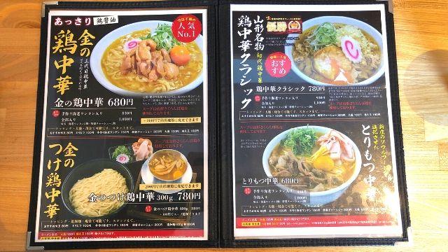 新旬屋本店のメニュー①
