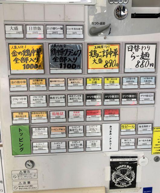 新旬屋本店の食券の券売機