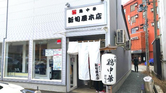 新旬屋本店