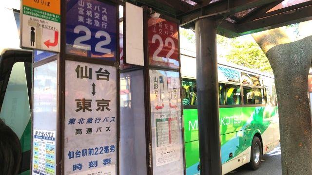 高速バス山形仙台線のバス停