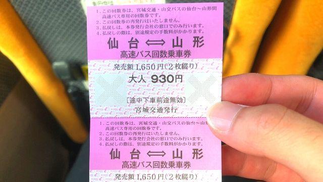 高速バス山形仙台線の回数券