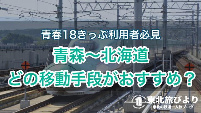 【青森~北海道】青春18きっぷ利用者は新幹線かフェリーがおすすめ
