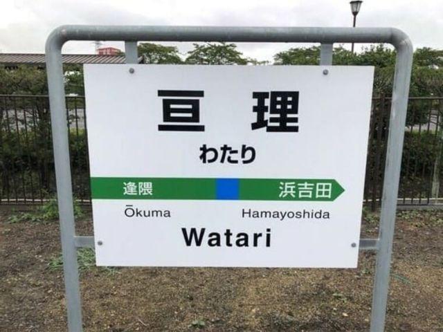 亘理駅の駅名標