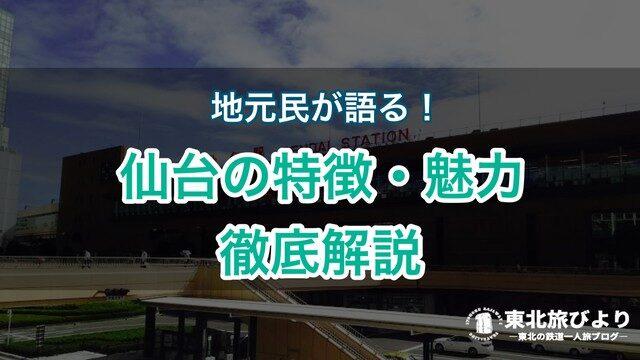 仙台に魅力がないって本当?特徴を地元民目線で観光客向けに語っていく