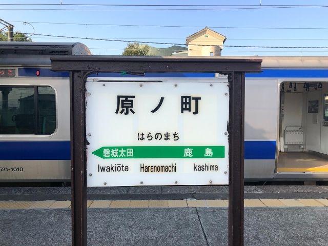 原ノ町駅の駅名標