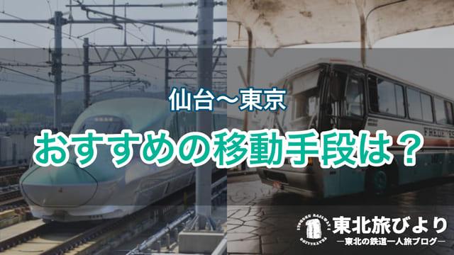 東京~仙台の最安の移動手段は?【体験談】 在来線・バスが安い!