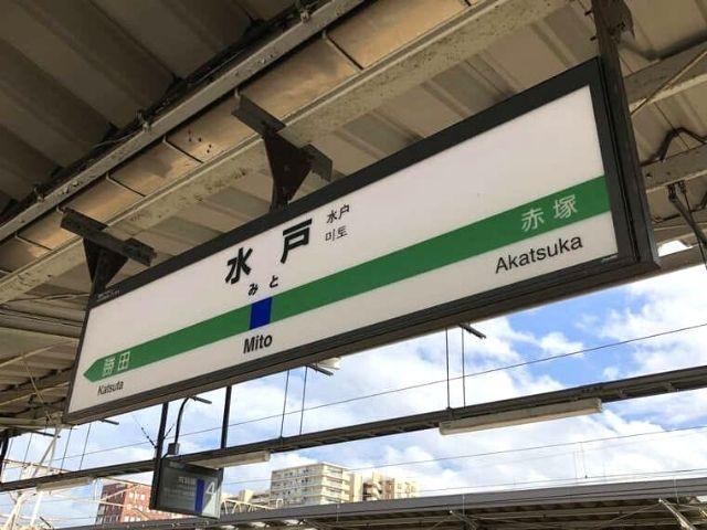 水戸駅の駅名標