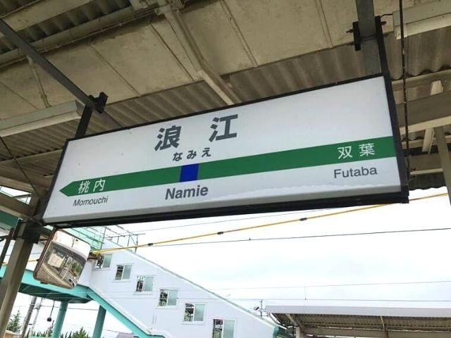 浪江駅の駅名標