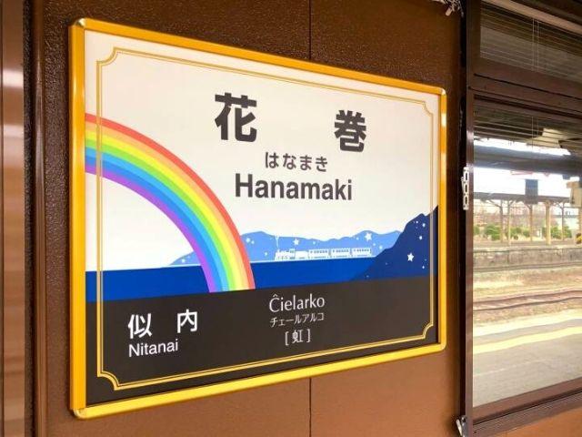 花巻駅1番線の駅名標