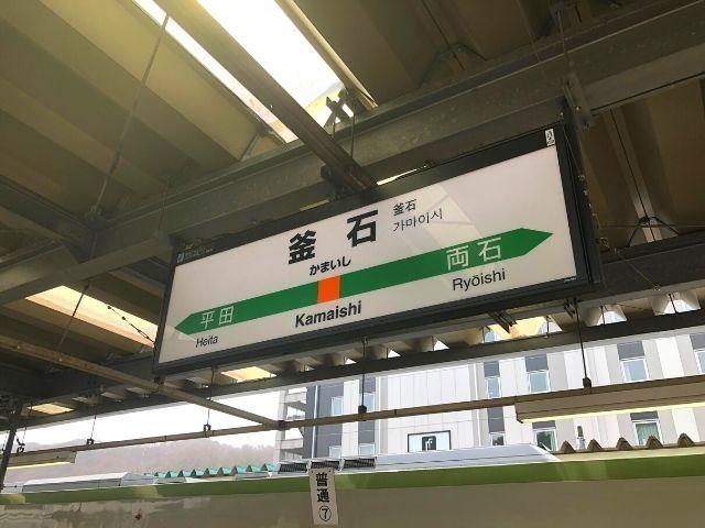釜石駅の駅名標