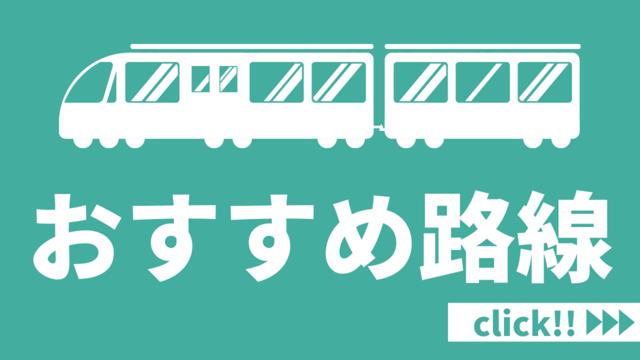 【東北】鉄道の旅におすすめのローカル線まとめ【超絶景】