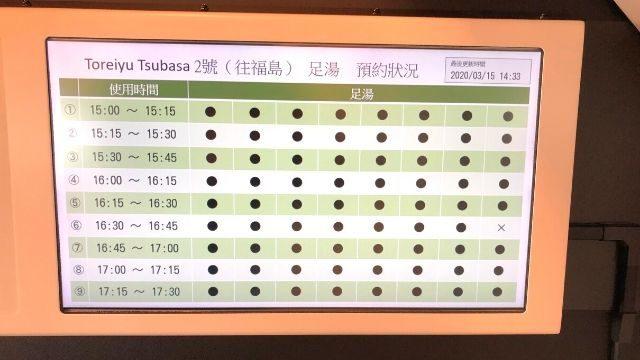 とれいゆつばさの足湯の時刻確認表