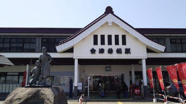 会津若松駅の外観