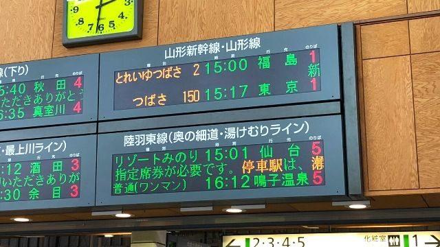 新庄駅の時刻表
