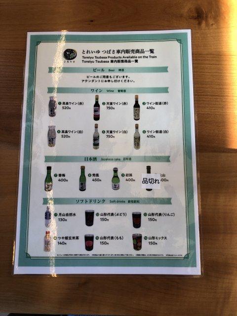 湯上りラウンジのアルコールのメニュー表