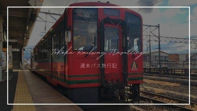 【会津・新潟 鉄道旅行記】週末パスで行く!グルメと絶景を堪能する旅