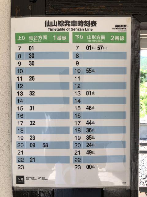 奥新川駅の時刻表