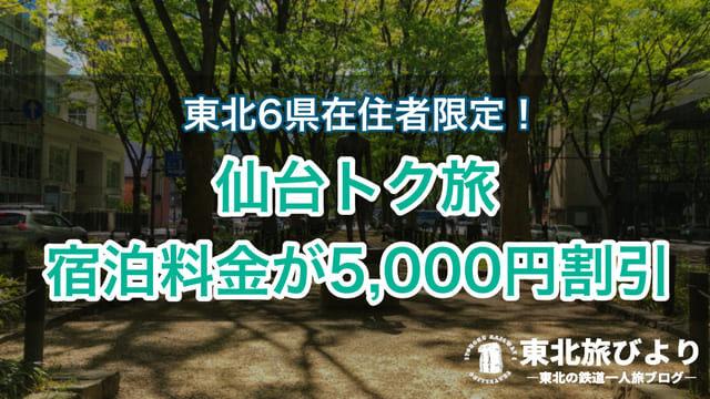 東北6県在住者限定!宮城での宿泊旅行が5,000円割引!