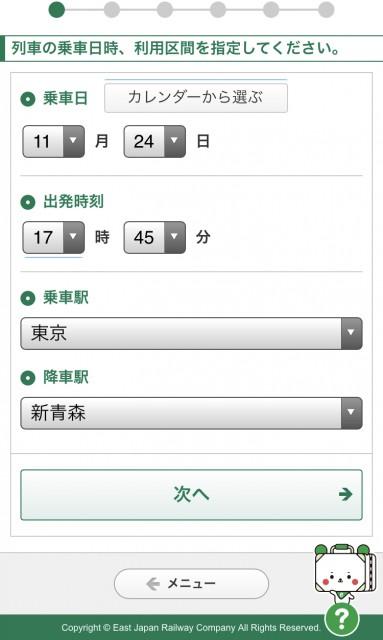 日付や乗車区間を選択