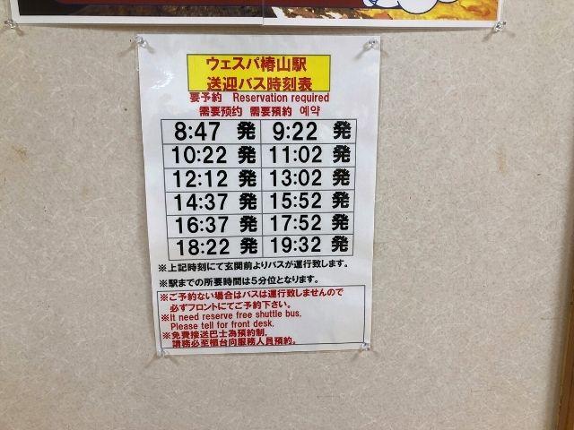ウェスパ椿山駅への送迎バスの時刻表